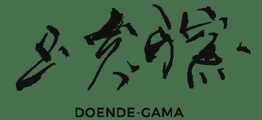土炎手窯(DOENDE-GAMA)